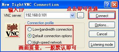 VNC远程控制软件运行端