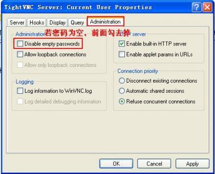 VNC远程控制软件设置