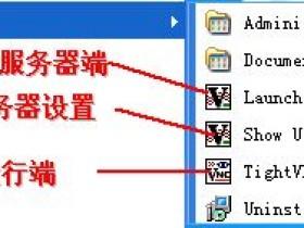 VNC远程控制软件 tightvnc使用方法及下载