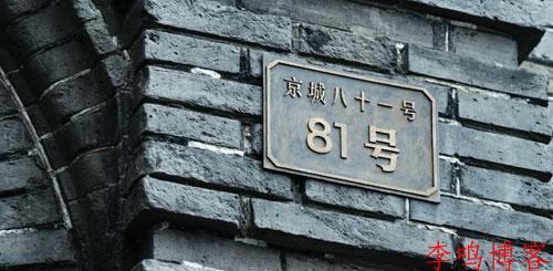 京城81号